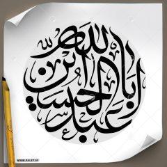 دانلود تصویر تایپوگرافی مشق نام مبارک «اباعبدالله الحسین» علیه السلام