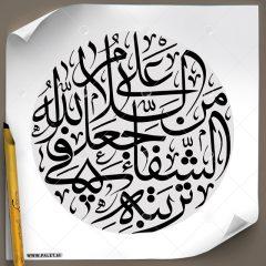 دانلود تصویر تایپوگرافی مشق عبارت مبارک «السلام علی من جعل الله الشفاء فی تربته»