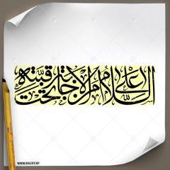 دانلود تصویر تایپوگرافی مشق عبارت مبارک «السلام علی من الاجابه تحت قبته»