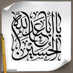 دانلود تصویر تایپوگرافی مشق عبارت مبارک «یا اباعبد الله الحسین» در طرح مربع