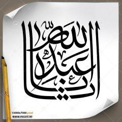 دانلود تصویر تایپوگرافی مشق عبارت مبارک «یا ابا عبد الله»