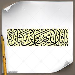 دانلود تصویر تایپوگرافی مشق عبارت مبارک «یا ثار الله و ابن ثاره» با خط ثلث