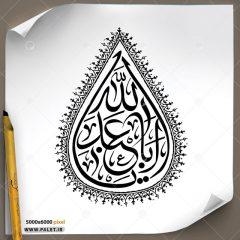 دانلود تصویر تایپوگرافی مشق عبارت مبارک «یا اباعبدالله» طرح اشک