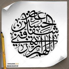 دانلود تصویر تایپوگرافی مشق فراز «اللهم ارزقنی شفاعه الحسین»