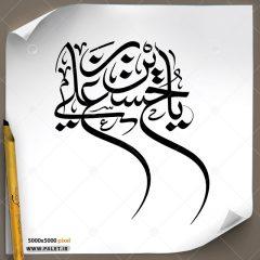 دانلود تصویر تایپوگرافی مشق عبارت مبارک «یا حسین بن علی»