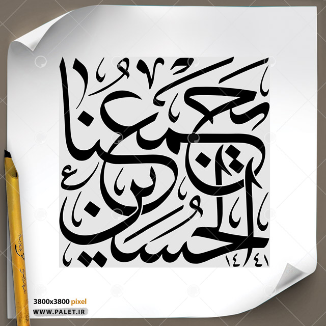 دانلود تصویر تایپوگرافی مشق عبارت مبارک «الحسین یجمعنا»