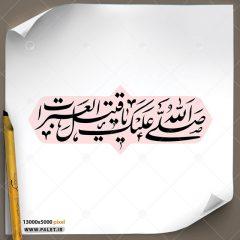 دانلود تصویر تایپوگرافی مشق عبارت مبارک «صلی الله علیک یا قتیل العبرات»