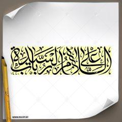 دانلود تصویر تایپوگرافی مشق عبارت مبارک «السلام علی السیده رباب»