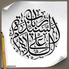 دانلود تصویر تایپوگرافی مشق عبارت مبارک «السلام علی السیده رباب» در طرح دایره