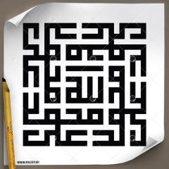 دانلود تصویر تایپوگرافی مشق «نام مبارک الله ومحمد(ص)وعلی(ع)»