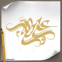 دانلود تصویر تایپوگرافی خطاطی(علی ولی الله) با طرح بسیار زیبا و رنگ کرمی