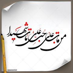 دانلود تصویر تایپوگرافی من مات علی حب علی مات شهیدا با خط ثلت و رنگ مشکی و قرمز