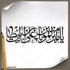 دانلود تصویر تایپوگرافی خطاطی یا امیرالمومنین علی ابن ابیطالب در یک خط