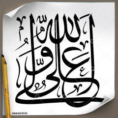 دانلود تصویر تایپوگرافی خطاطی (علی ولی الله) در طرح مربع و بسیار زیبا