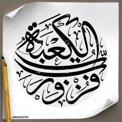 دانلود تصویر خطاطی تایپوگرافی فزت و رب الکعبه در طرح دایره و بسیار زیبا