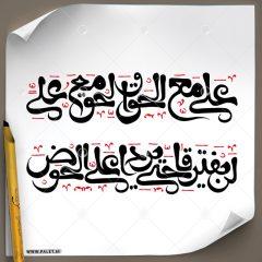 دانلود تصویر تایپوگرافی خطاطی (علی مع الحق و الحق مع علی لن یفترقا حتی یردا علی الحوض)