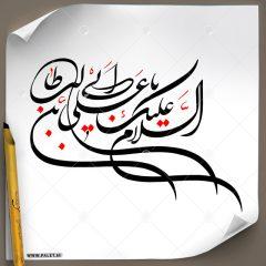 دانلود تصویر تایپوگرافی خطاطی اسلام و علیک یا علی ابن ابیطالب با رنگ مشکی و قرمز