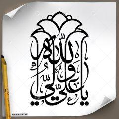 دانلود تصویر تایپوگرافی خطاطی یا علی ولی الله با طرح بسیار زیبا گل