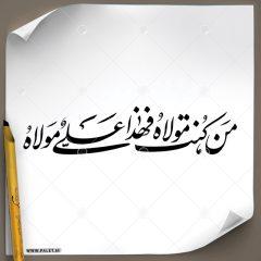 دانلود تصویر تایپوگرافی مشق عبارت «من کنت مولاه فهذا علی مولاه» در یک خط