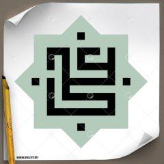 دانلود تصویر تایپوگرافی خطاطی نام مبارک امام علی (ع) همراه قاب هشت ضلعی