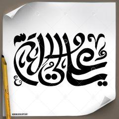 دانلود تصویر تایپوگرافی خطاطی «علی ولی الله» با طرح بسیار زیبا و در یک خط