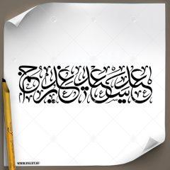 دانلود تصویر تایپوگرافی مشق عنوان «عید سعید غدیر خم» بسیار زیبا در یک خط