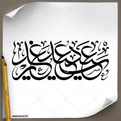 دانلود تصویر تایپوگرافی مشق عنوان «عید سعید غدیر» بسیار زیبا در یک خط