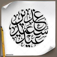دانلود تصویر تایپوگرافی مشق عنوان «عید سعید غدیر» بسیار زیبا در طرح دایره