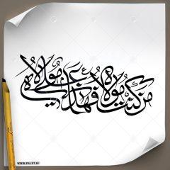 دانلود تصویر تایپوگرافی مشق حدیث شریف «من کنت مولاه فهذا علی مولاه» در یک خط