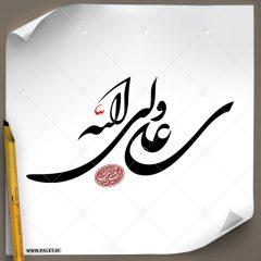 دانلود تصویر تایپوگرافی خطاطی (السلام علیک یا علی ولی الله)