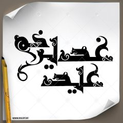 دانلود تصویر تایپوگرافی خطاطی عید غدیر خم بسیار زیبا با طرح گل و بوته