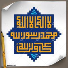 دانلود تصویر تایپوگرافی لا اله الا الله محمد رسول الله علی ولی الله در سه خط