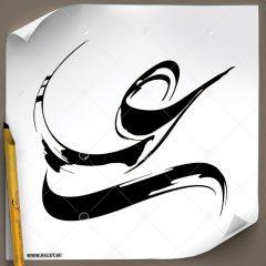 دانلود تصویر تایپوگرافی خطاطی نام مبارک امام علی (ع) با طرح بسیار زیبا