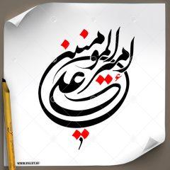 دانلود تصویر تایپوگرافی رسم الخط نام امیرالمؤمنین علی (ع) به رنگ مشکی و قرمز