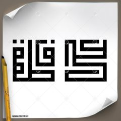 دانلود تصویر تایپوگرافی مشق نام های مبارک امام علی علیه السلام و حضرت فاطمه سلام الله علیها