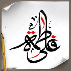 دانلود تصویر تایپوگرافی رسم الخط نام های مبارک علی (ع) و فاطمه (س)