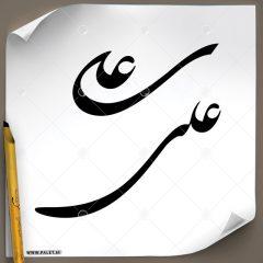 دانلود تصویر تایپوگرافی خطاطی نام مبارک امام علی (ع) در دو طرح مختلف با خط ثلث