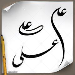 دانلود تصویر تایپوگرافی خطاطی نام مبارک امام علی (ع) در سه طرح مختلف با خط نستعلیق
