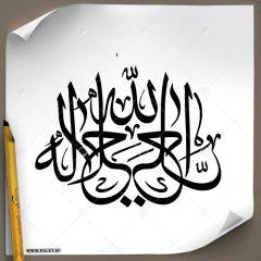 دانلود تصویر تایپوگرافی خطاطی الله با طرح ساده و پس زمینه سفید