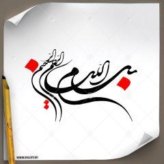 دانلود تصویر تایپوگرافی بسم الله الرحمن الریم طرح ساده با رنگبندی مشکی و قرمز