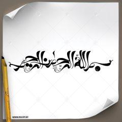 دانلود تصویر تایپوگرافی خطاطی بسم الله الرحمن الرحیم با طرح بسیار زیبا گل و پرنده