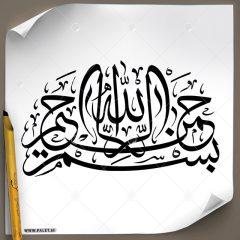 دانلود تصویر تایپوگرافی بسم الله الرحمن الرحیم با طراحی ساده
