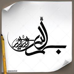 دانلود تصویر تایپوگرافی بسم الله الرحمن الرحیم با طرحی بسیار زیبا