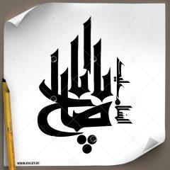 دانلود تصویر تایپوگرافی رسم الخط السلام علیک یا اباصالح