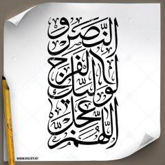 دانلود تصویر تایپوگرافی خطاطی « اللهم عجل لولیک الفرج » در طرح مستطیل