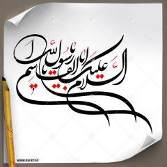 دانلود تصویر تایپوگرافی خطاطی «السلام و علیک یا اباالقاسم محمد رسول الله» در یک خط