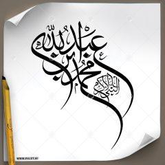 دانلود تصویر تایپوگرافی خطاطی خاص و بسیار زیبا (النبی الاکرم محمد بن عبدالله)