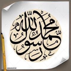 دانلود فایل تایپوگرافی مشق عبارت مبارک «محمد رسول الله (ص)» با پس زمینه کرم