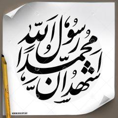 دانلود فایل تایپوگرافی خطاطی نستعلیق « اشهد ان محمد رسول الله »طرح دایره