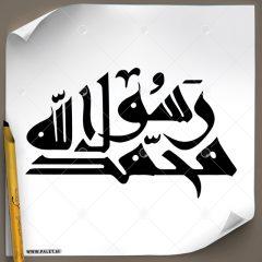 دانلود تصویر تایپوگرافی خطاطی نام مبارک «محمد رسول الله » در دو خط